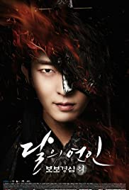 Dalui Yeonin - Bobogyungsim Ryeo