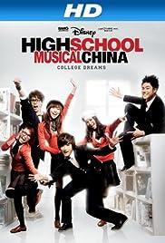 High School Musical China: sueños universitarios